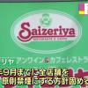 サイゼリヤが再来年9月までに全店舗を禁煙に!逆にタバコ吸い放題がビジネスチャンス?