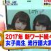 【めざましテレビ】毎年恒例!女子高生流行語大賞2017が相変わらずだった件w【ンゴwww】