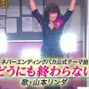 【めちゃイケ】山本リンダ登場!66歳とは思えないえっろい体が話題!