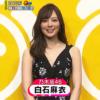 【めざましテレビ】永島アナが白石麻衣を白石まいやんと言い間違えて可愛いと話題w