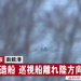 【悲報】北朝鮮「え?逃げていいの?日本チョロすぎww」北朝鮮の木造船ロープ切って逃走w