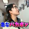 【イッテQ】アゼルバイジャンの日本語学部の授業で使う例文がヤバすぎると話題w