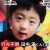 【福井】空白の10分間に何が?越前市上太田町で3歳児が行方不明!事故?誘拐?目撃者ナシ