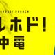 【名古屋】2017年12月12日13時45分千種区、中区、中村区、東区で6300戸停電発生【謎】