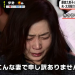 藤吉久美子、涙の不倫疑惑謝罪会見!ホテルで体をほぐされて…えっッろすぎと話題w