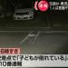 【兵庫】クソガキ兄弟が坂道を二人乗りで暴走!車にはねられ1人は重体!【運転手逮捕】