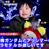 【めざましテレビ】サンタさんに劉備ガンダムとアッシマーのプラモをお願いする通な5歳児が話題w