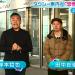 【とくダネ!】岸本哲也・田中良幸両リポーターの再現タクシーコントがカオスと話題ww