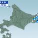 【悲報】北海道沖でM9級の超巨大地震切迫の可能性が高いと公表。道民はどうすればいいの?