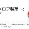 【ブラック企業】ゴンチャロフ製菓のパワハラ上司が20歳を自殺に追い込み!超過勤務に脅し!人間じゃない!