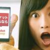 【悲報】チケットキャンプ閉鎖wwwキャンキャン!チケキャン!ドーーンwwwww