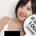 【炎上】元NMB48須藤凜々花、生放送で結婚発表!離婚したばかりの岡田圭右に司会を頼む鬼畜と話題!