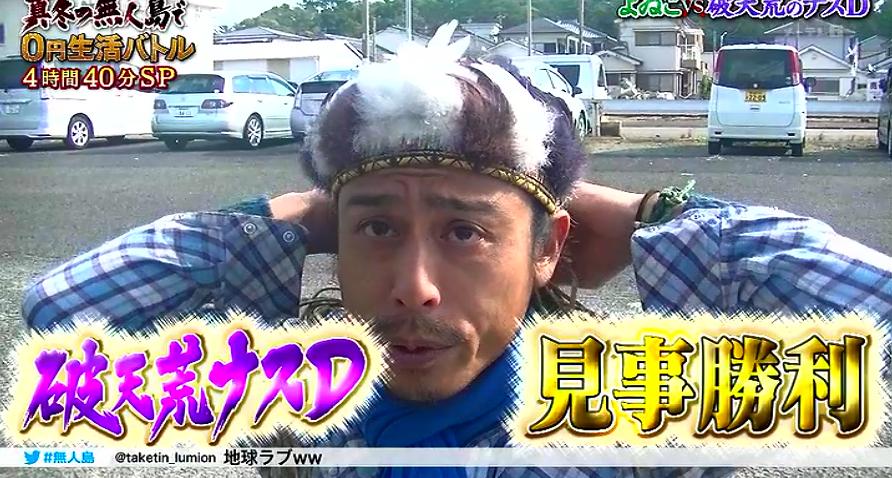 よゐこの無人島0円生活バトル!...