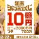 【2017年】年末ジャンボ宝くじの当選番号が発表!75人も億万長者に((((;゜Д゜)))