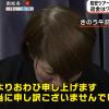 てるみくらぶの山田千賀子社長が自宅に700万円の資産隠し!最低すぎると話題
