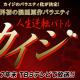 【悲報】AbemaTVでリアルカイジGPレギュラー化!1億円の賞金が破滅を招く!借金なしで参加可【クソ企画】