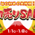 【2018年】ゲオの初売りセールが神がかってる!1480円以下のソフト3本以上で半額!!【1月1日~8日】