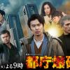 【悲報】TBSドラマ『都庁爆破!』が完全にダイハードの劣化コピーと話題w【吉川晃司かっこよす】