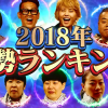 【イッテQ】イッテQメンバーの運勢ランキング2018!
