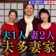 【有吉弘行のダレトク!?】日本で一夫多妻家族!?ネットで気持ち悪すぎると話題w