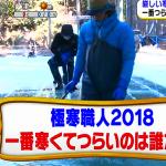 【めざましテレビ】極寒職人2018!一番寒くて辛いのは誰だ!?