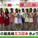 【2018年】ミス日本グランプリは愛知県の会社員、市橋礼衣さんに決定!むむっ!?