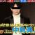 【ゴチ19】ゴチ新メンバーは美男美女!!中島健人&おっぱぃデカすぎ橋本環奈ちゃん!