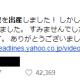 電車の中で出産した女性がツイッターで無事を報告→マスコミ沸く→炎上 すっげぇモヤモヤする