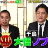 【ゴチ19】第1回VIP千鳥参戦!結果まとめ【ぐるナイ】