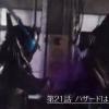 【ネタバレ】仮面ライダービルド 第21話「ハザードは止まらない」【ドラマ感想】