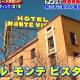 【世界の何だコレ!?ミステリー】ガチの心霊ホテル・モンテビスタがヤバすぎる!幽霊ですぎ!