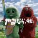【悲報】ポンキッキーズ3月終了!ガチャピンリストラ→スマブラ参戦ワロタw