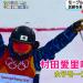 【平昌五輪】日本人出場競技2月11日(日)の結果まとめ