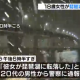 【オカルト】琵琶湖大橋から18歳女性が誤って転落!?橋の下のナニカに引きずり込まれた?【心霊スポット】
