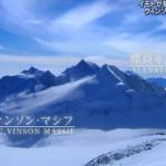 【イッテQ】宇宙よりも遠い場所!イモト南極大陸最高峰ヴィンソン・マシフを見事登頂!!【イッテQ登山部】