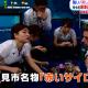 【平昌五輪】カーリング女子チームが美味しそうに食べてた北見市名物『赤いサイロ』が話題!