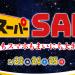 【2018年冬】ゲオの冬セールは全品10%オフ!日替わり50円ソフトもあるぞ!【2月23日~25日】