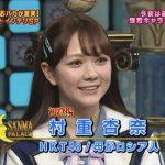 【さんま御殿】HKT48で一番可愛くて一番面白い村重杏奈が可愛すぎると話題!