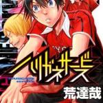 【ネタバレ】ハリガネサービス 第187話「粘着質」【漫画感想】