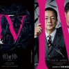 【相棒15】仲間由紀恵演じる社美彌子が2シーズンぶりに再登場!冠城亘の上司に!?