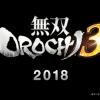 【ゲーム】無双OROCHI3キターーーー!200人越え!?PS4・Switchマルチ!?【2018年発売予定】