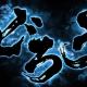【朗報】手塚治虫の『どろろ』がアニメ化!今年!?来年!?