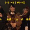 【悲報】新人地下アイドル『かみつき!MAD-DOG』食用カブトムシ食べ、デビュー2日で解雇されるww