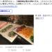 【炎上】八潮市柳之宮小学校の教師、25名分の予約するも悪質ドタキャン!店主怒りのツイート!