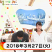 【めざましテレビ】永島アナ伝説ふたたび!今度は挨拶を忘れるwww