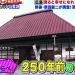 【世界の何だコレ!?ミステリー】広島の蕎麦屋に出没する座敷わらしはガチだった!