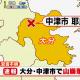 【速報】大分県中津市耶馬溪町で山崩れ発生!三世帯男性1人女性5人の安否不明!
