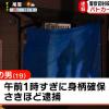 【滋賀】19歳巡査を罵倒し、殺されてしまった41歳の巡査部長はパワハラ悪徳警官だったのか?