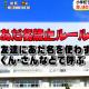 【めざましテレビ】悲報!小学校であだ名禁止ルール増加!いじめ防止が理由!