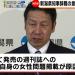 【ゲス不倫?】米山新潟県知事辞職の意向!女性問題が原因か?